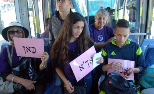 Irkçılığa karşı Kudüs metrosunda Arapça