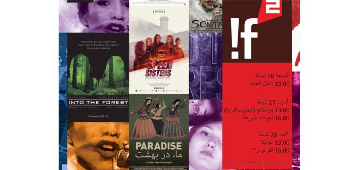 !f ²'de Suriyeli mülteciler için Arapça altyazılı filmler