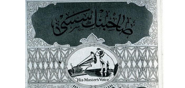 Müziğin taş plaklara kaydedilmiş tarihi