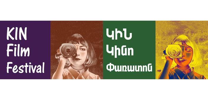 Yerevan'da Kadın Filmleri Festivali başlıyor