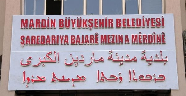 Թուրքական պետությունն ընդդեմ բազմալեզու համակարգի