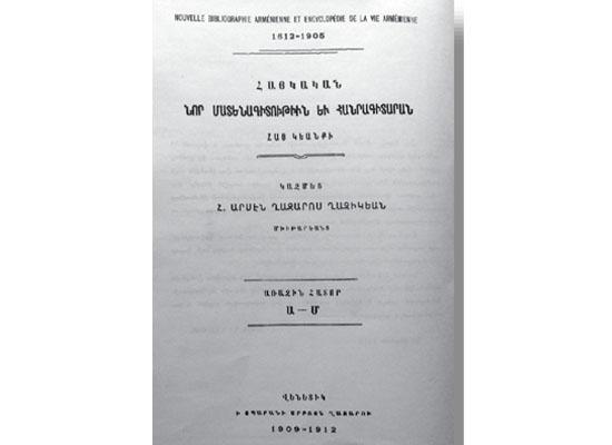 Ղազիկեանի «Մատենագիտութիւն»ը՝ նոր հրատարակութեամբ