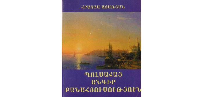 Hrant Dink Vakfı Kütüphanesi'nden