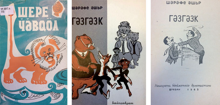 "Tracing the children's books that raised ""Armenia of Kurds"""