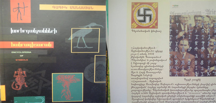Խորհրդանշանների հանրագիտարան