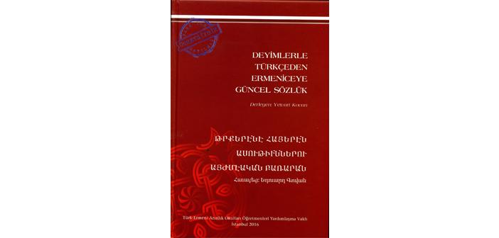 Եդուարդ Գովանի շահեկան բառարանը