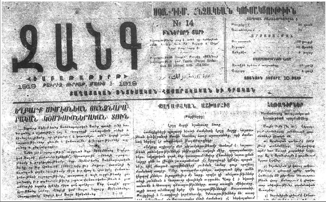 Kütüphanede saklı kalan Ermeni gazetesi
